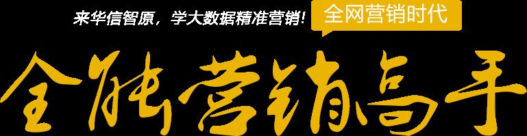 易胜博备用网址易胜博主页网络营销培训